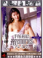 「手塚莉絵 Memories プレミアム」のパッケージ画像
