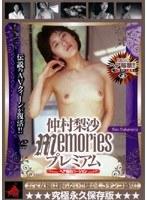 「仲村梨沙 Memories プレミアム」のパッケージ画像