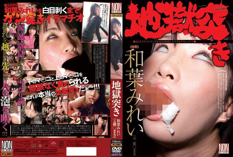 h 127ysn200rpl YSN 200 Mirei Kazuha   Perspective Hell