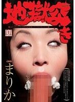地獄突き まりか [DVD]