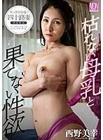 「枯れない母乳と果てない性欲 西野美幸」のパッケージ画像