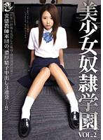美少女奴隷学園 VOL.2