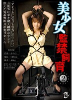 美少女監禁飼育 2