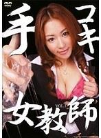 手コキ女教師 VOL.1