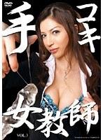 「手コキ女教師 VOL.3」のパッケージ画像