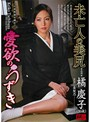 未亡人の美尻 愛欲のうずき 橘慶子