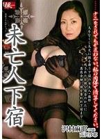「未亡人下宿 沢村麻耶」のパッケージ画像