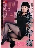 「藤咲沙耶の未亡人下宿」のパッケージ画像