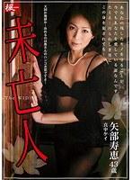 「未亡人 矢部寿恵」のパッケージ画像
