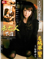 「未亡人下宿 名城翠」のパッケージ画像