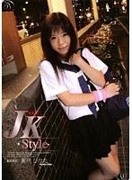 「JK Style vol.2」のパッケージ画像