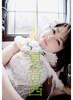 「キミみたいに素敵な女の子 夏音茜」のパッケージ画像
