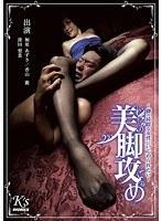 「美脚攻め ~脚の綺麗な女性にいじめられたい~」のパッケージ画像