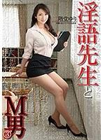 「淫語先生とM男 3 二階堂ゆり」のパッケージ画像