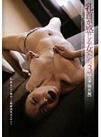 乳首が感じる女たち 3