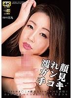 濡れ顔ガン見手コキ DOKS-429画像