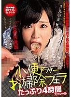 小便アフターお掃除フェラ たっぷり4時間スペシャル DOKS-457画像