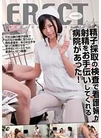 「精子採取の検査で看護婦が射精をお手伝いしてくれる病院があった!」のパッケージ画像
