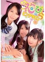 「JK花びらピンクサロン」のパッケージ画像