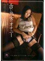 「エロい熟女のオナニー」のパッケージ画像