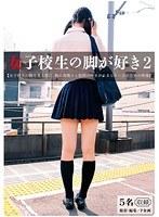 「女子校生の脚が好き 2」のパッケージ画像