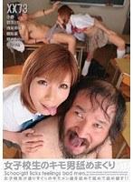 「女子校生のキモ男舐めまくり」のパッケージ画像