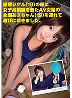 「ヤラセ女子校生 永瀬あき」のパッケージ画像