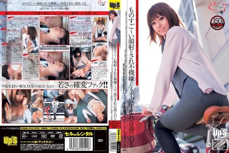 h 150upsm052pl UPSM 052 Hinata Tachibana   Office Lady After Seven Series 14