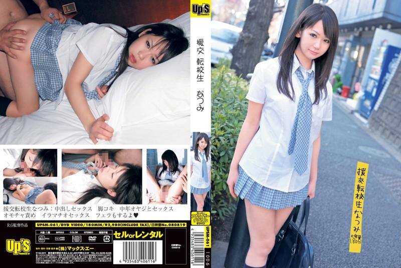 h 150upsm061pl UPSM 061 Natsumi Kato   The Transfer Student