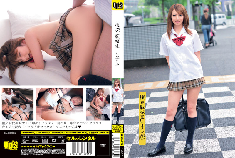 h 150upsm074pl UPSM 074 Reon Otowa   School Girl Fuck with Middle aged Man