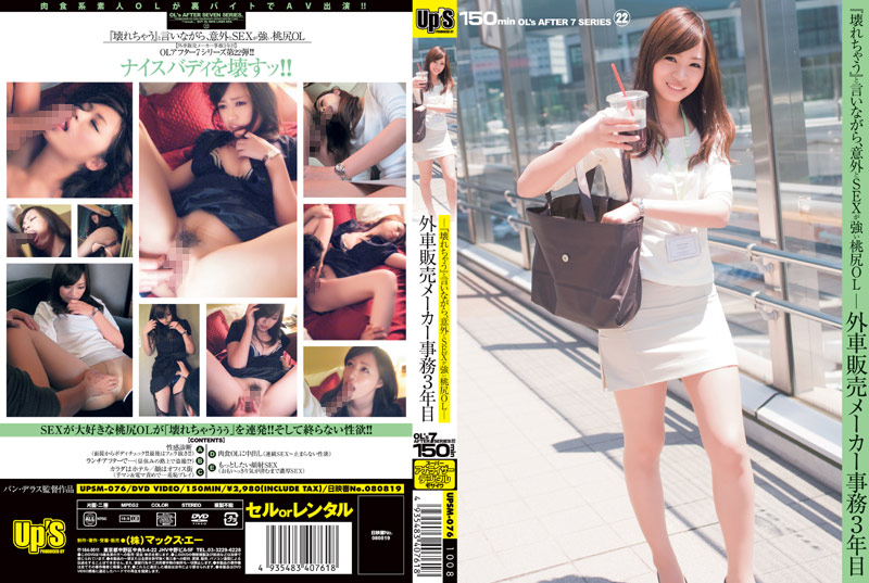 h 150upsm076pl UPSM 076 Marina Muranishi   After Work Office Lady 7 Series #22