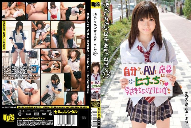 h 150upsm100pl UPSM 100 Hina Maeda   Ejaculate Inside Locally Famous Schoolgirl Vol.16