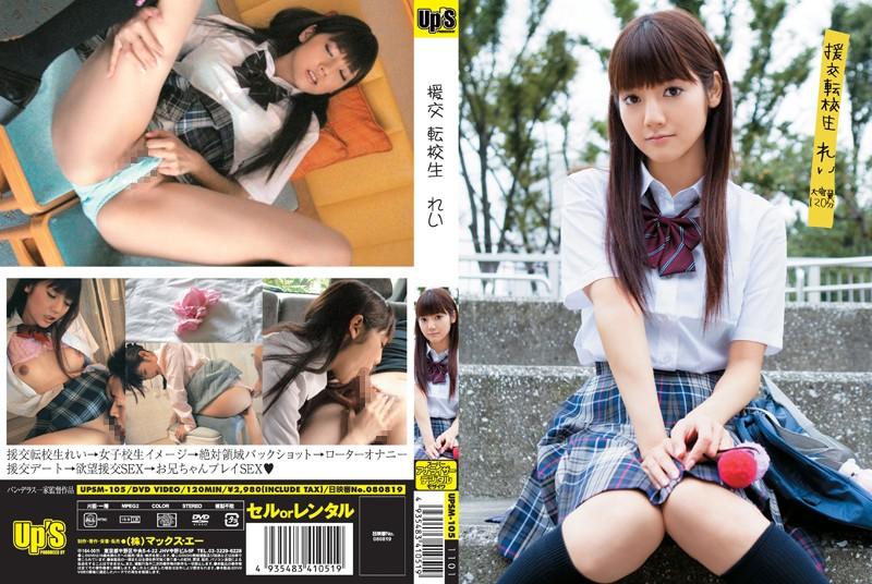 h 150upsm105pl UPSM 105 Rei Mizuna   Cute Tranfer Student