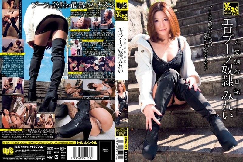 h 150upsm115pl UPSM 115 Mirei Shiratori   Slave Training Wife Boots