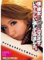 「僕の彼女にAKIBAのコスさせていやらしい事してみました。~彼女:ハル23歳の場合~」のパッケージ画像