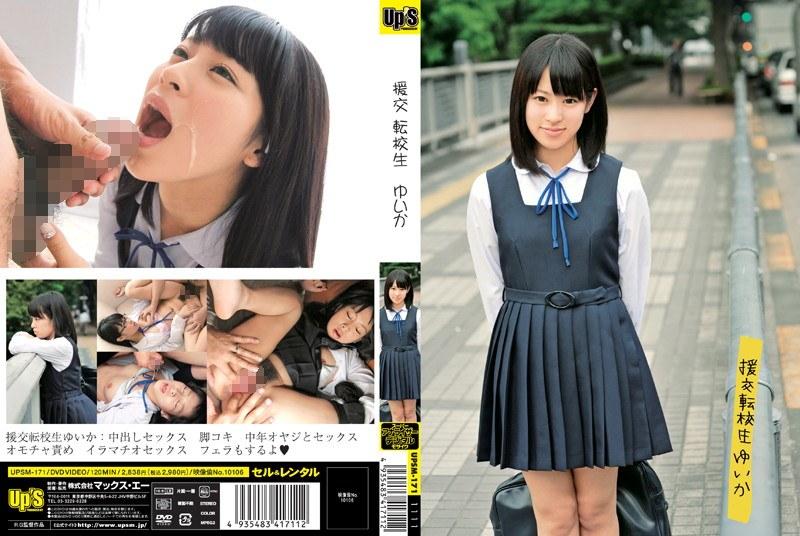 h 150upsm171pl UPSM 171 Yuika Seno   Paid Fuck Transfer Student
