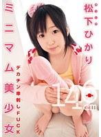ミニマム美少女 デカチン串刺しFUCK 146cm UPSM-202画像