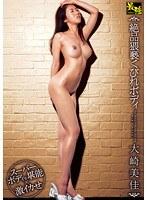 「最強 絶品猥褻くびれボディ 大崎美佳」のパッケージ画像