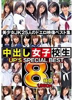 「UP'S SPECIAL BEST 中出し女子校生8時間」のパッケージ画像