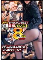 UP'S SPECIAL BEST OL美脚パンスト 8時間 UPSM-221画像