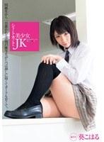 ショートカットの美少女JK優等生 UPSM-233画像