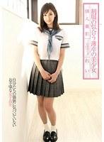 「制服の似合う薄幸の美少女 れい」のパッケージ画像
