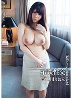 「示談性交 【標的にされた新任女教師】 西川りおん」のパッケージ画像