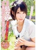 「ほぼ処女!不思議かわいい お嬢様AVデビュー 瑠未くるみ」のパッケージ画像