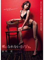 裸になれないカノジョ。 藤咲愛 UPSM-265画像