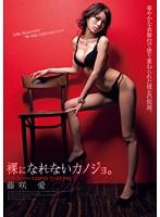 「裸になれないカノジョ。 藤咲愛」のパッケージ画像