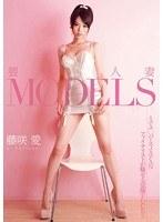 「猥褻人妻MODELS 藤咲愛」のパッケージ画像