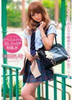 クラスメイトを犯しちゃえ◆制服JK 咲田ありな UPSM-269画像