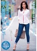 「新人 おとなカワイイ34歳美人奥様AVデビュー 枝野香織」のパッケージ画像