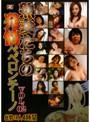 熟妻たちの発情ペペロンチーノ VOL.02